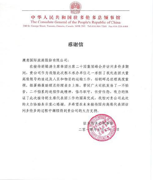 The letter from The Consulate General of the People's Republic of China